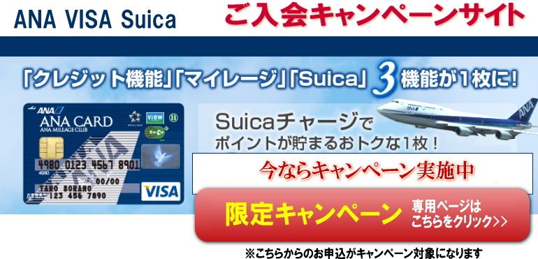 ANA VISA Suicaカード | ご入会キャンペーン